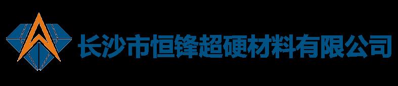 长沙市恒锋超硬材料有限公司